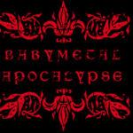 BABYMETAL 黙示録 APOCALYPSE(アポカリプス)