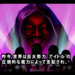 """メタルレジスタンス Legend""""I"""" 巨大勢力アイドルの概要"""