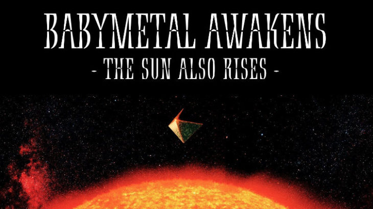 BABYMETAL 横浜アリーナ 参戦レポート!! AWAKENS -THE SUN ALSO RISES-